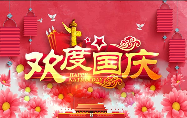 Optcore will have 7 days National Holiday during Sep.28 ~Oct.4 2013